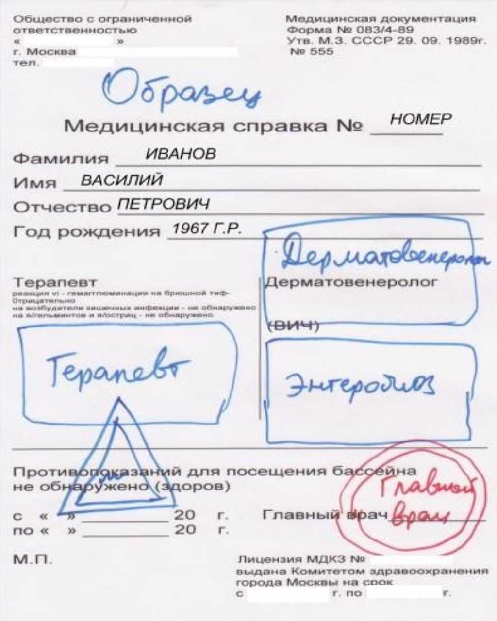 Справка в бассейн Москва Хамовники с доставкой